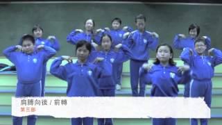 聖三一堂小學 - 伸展運動六部曲