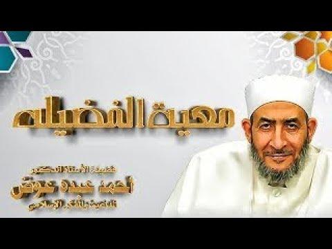 الفتح للقرآن الكريم:معية الفضيلة   أ. محمد السيد   ح 15 سبتمبر 2019