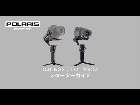 DJI RS2 / DJI RSC2 購入後の開封・初期設定手順(アクティベート方法)