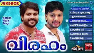 തകർപ്പൻ ആൽബം കാണാൻ മറക്കല്ലേ Virahem Latest Malayalam Album Songs 2018 shafi kollam Thanseer