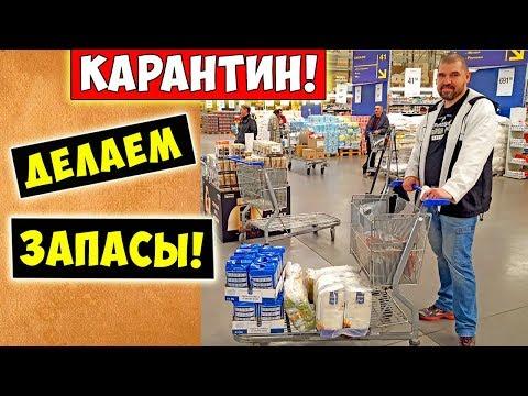Делаем ЗАПАСЫ во время КАРАНТИНА в Украине!!! Есть ли Паника?! Пустые полки в магазинах?!