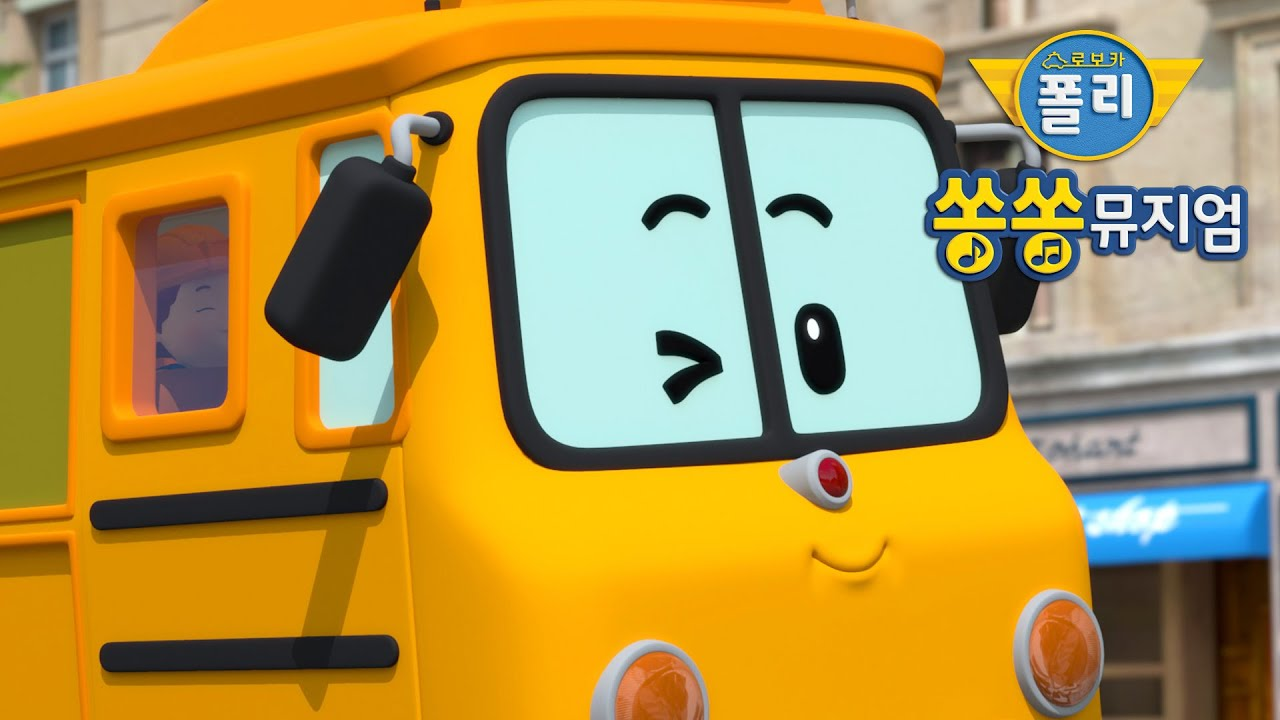 로보카폴리 쏭쏭뮤지엄 OST - 버스를 타고 달려요│뮤직비디오│인기 동요│로보카폴리 - 인기동요