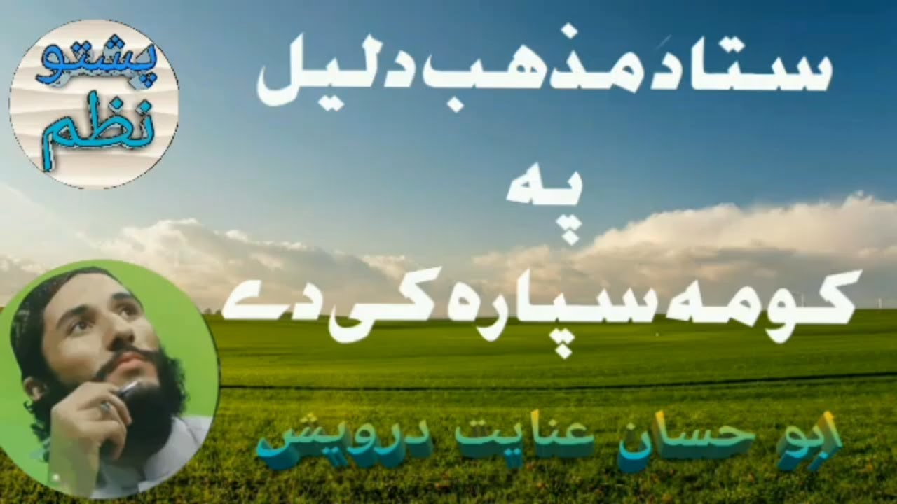 Download Pashto New Nazam   Pashto Nazam Inayat Darwesh   Pashto Nazam   Pashto Naat   Pashto New Naat
