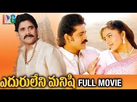 Eduruleni Manishi Telugu Full Movie |...
