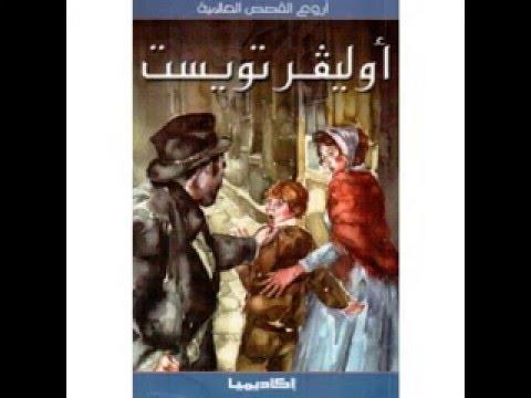 ملخص قصة أوليفر تويست Oliver Twist الفصل الخامس أولى ثانوي الترم