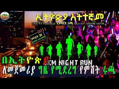 ETHIOPIA    በኢትዮጵያ ለመጀመሪያ ግዜ የሚደረግ የምሽት ሩጫ(THE FIRST NIGHT RUN IN ADDIS  ABABA )