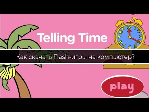 Как скачать Flash-игру на компьютер?