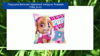Подушка Василек Щенячий патруль Розовая П/83_6-11 обзор