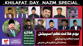 Promo Khilafat Day Nazm Special 27 Mai 2020 Live On Youtube At 4PM German Time InshaAllah