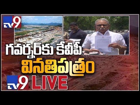 KVP Ramachandra Rao meet Governor || LIVE - TV9