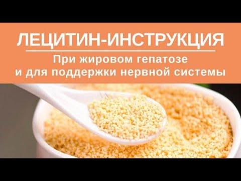 ЛЕЦИТИН ОТЗЫВЫ -