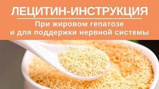 Лецитин-інструкція. Як приймати лецитин при жировому гепатозі і для підтримки нервової системи
