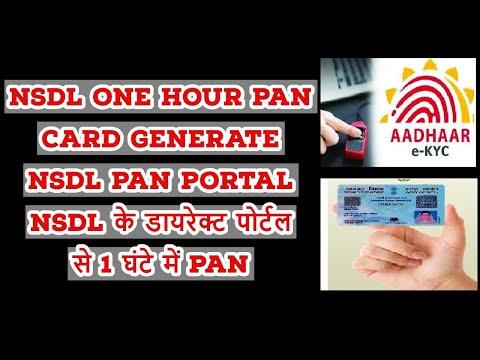 Nsdl One Hour Pan card Generate NSDL Pan Portal NSDL के डायरेक्ट पोर्टल से 1 घंटे में pan कार्ड
