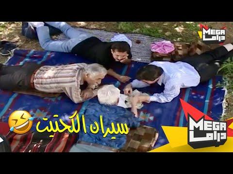 سيران الكحتيت بيتحاسبو على السنت هههههه روائع مرايا - ياسر العظمة