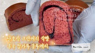 탕종 식빵 2종 ( 단호박 크랜베리 식빵 / 흥국쌀 블…