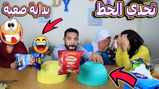 "تحدي !لحظ - ""!لشيبسي"" ضد ""!لأكل !لحقيقي"" 
