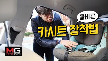 두딸아빠의 베이비 시트 구입 및 장착법...카시트, 선택 아닌 필수입니다-김알자팁(feat. 르노삼성 SM6)