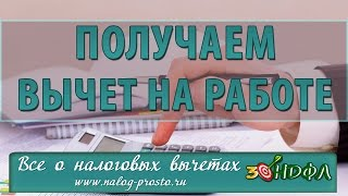 Налоговый вычет на работе. Работодатель помогает получить возврат НДФЛ(Налоговый вычет на работе. Работодатель помогает получить возврат НДФЛ http://www.nalog-prosto.ru/nalogovyj-vychet-cherez-rabotodatelya/..., 2016-02-24T15:00:00.000Z)