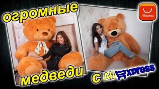Медведь с aliexpress