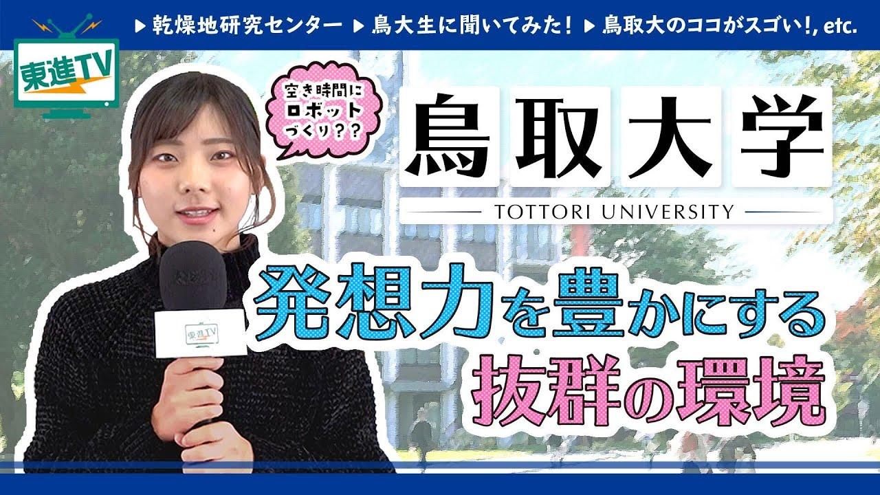 【鳥取大学】ならではの地域貢献 | 逆転の発想で未来の可能性を切り拓く!!