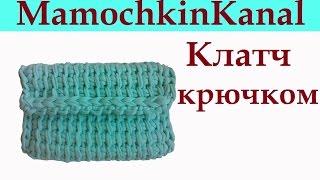 Клатч крючком из пряжи Spagetti Standart Crochet clutch bag(, 2015-04-15T14:43:35.000Z)