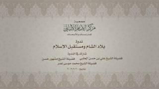 بلاد الشام ومستقبل الإسلام
