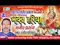 New bhojpuri nach program  ranjit panjiyar      3  bhakt hariya bhagait prasang
