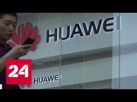 Арест директора Huawei: торговое перемирие США и Китая нарушено в первый же день - Россия 24