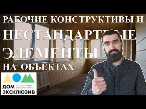"""Рабочие конструктивы применяемые при строительстве в компании """"Дом Эксклюзив"""""""