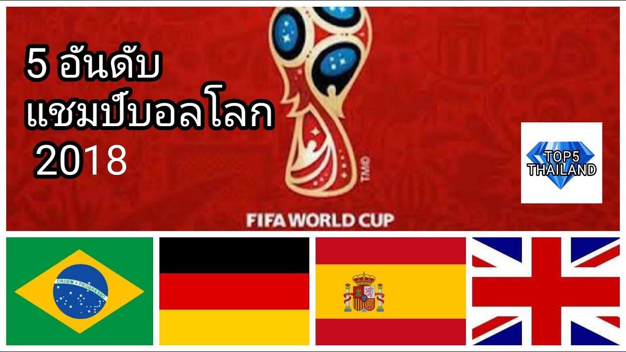 5 อันดับ ทีมเต็งแชมป์ฟุตบอลโลก ปี 2018