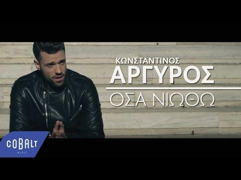 Κωνσταντίνος Αργυρός - Όσα Νιώθω - Official Video Clip