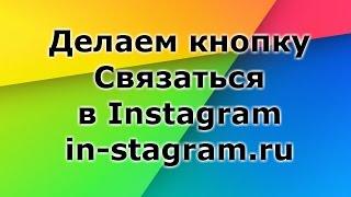 Как в Инстаграмме сделать кнопку связаться | Настройка Instagram