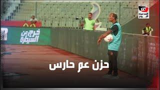 الحزن يسيطر على «عم حارس» عقب هدف بيراميدز بمرمى الأهلي في كأس مصر