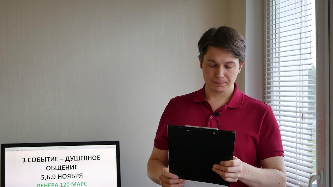 РАК 3 событие 6, 9 ноября Гороскоп