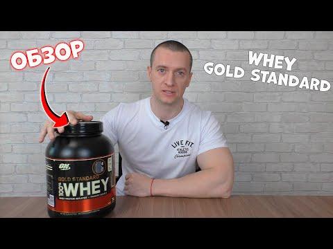 Обзор на Whey Gold Standard от Optimum Nutrition