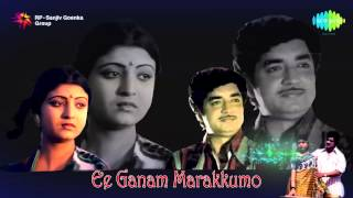 Ee Ganam Marakkumo | Malayalam Movie Audio Jukebox