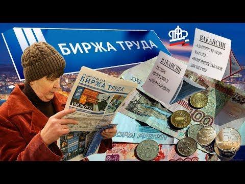 Пенсии 11 тыс. 280 руб.  Пособие по Безработице Значительно Увеличили   Для Предпенсионеров