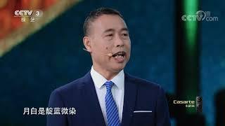 [衣尚中国]妙趣横生的中国色色名 月白| CCTV综艺 - YouTube
