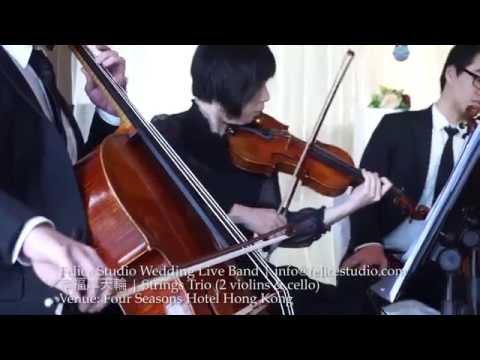 婚禮音樂 - 幸福摩天輪 (Strings Trio)@Four Seasons Hong Kong - Felice Studio Wedding Live Band