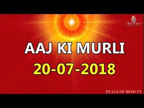 आज की मुरली 20-07-2018 | Aaj Ki Murli | BK Murli | TODAY'S MURLI In Hindi | BRAHMA KUMARIS | PMTV
