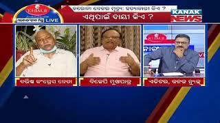 Manoranjan Mishra Live: COVID Surge   \