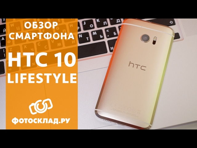 HTC 10 Lifestyle - Review