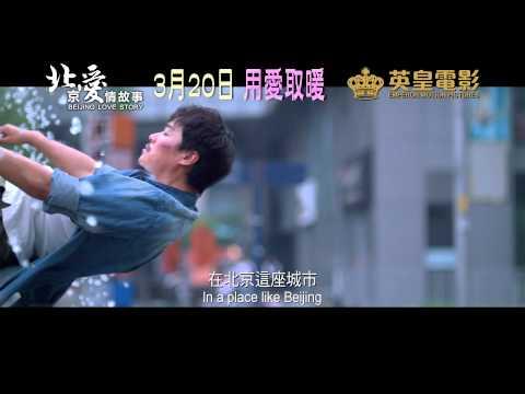 Beijing Love Story 北京愛情故事 [HK Trailer 香港版預告]