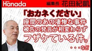 座間9遺体事件被告、取材に対して…「お金くれれば話しますよ」…(呆|花田紀凱[月刊Hanada]編集長の『週刊誌欠席裁判』