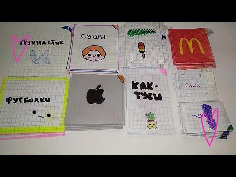 Бумажные сюрпризы🔥Распаковка бумажных сюрпризов🍟