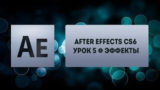 After Effects CS6 - Урок 5 - Эффекты