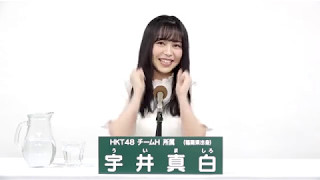 HKT48 チームH所属 宇井真白 (Mashiro Ui)