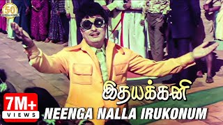 Idhayakkani Tamil Movie Songs | Neenga Nalla Irukonum 2K Video Song | MGR | Radha Saluja | MSV