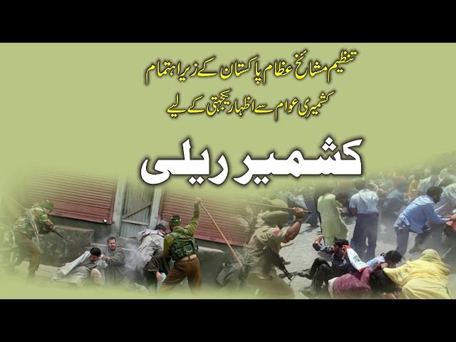Kashmir Relly Lahore | Sufi Masood Ahmad Siddiqui Lasani Sarkar Waris e Faqar ???? ??? ?? ???? ?????
