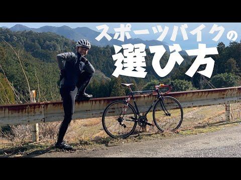 スポーツバイクショップに聞く、自転車の選び方のコツ
